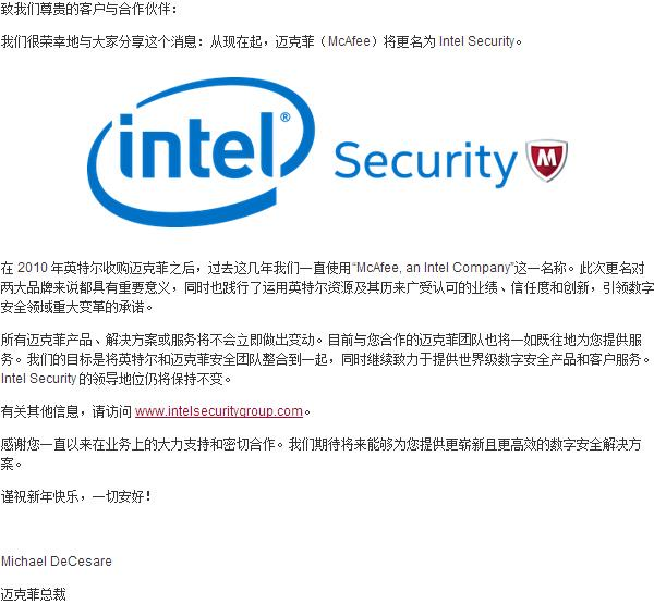 intel security-mcafee